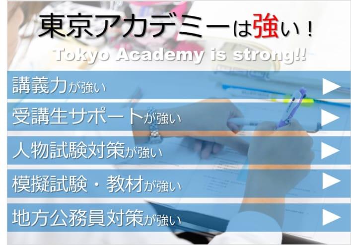 東京アカデミーは強い!