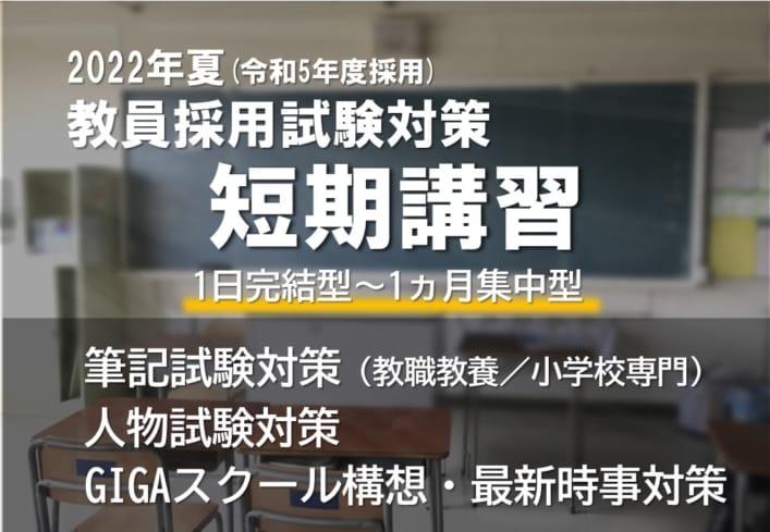 【教員採用】2022年夏受験対策 短期講習
