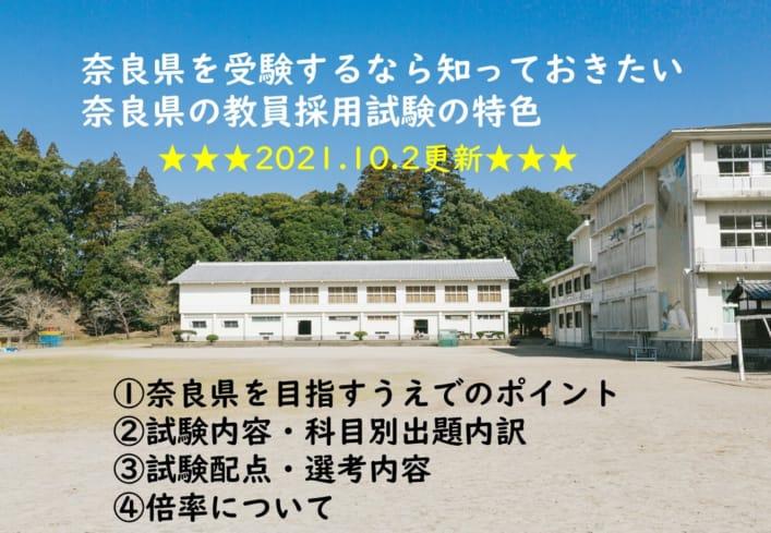 奈良県の教員採用試験!筆記、模擬授業、面接の傾向を勉強しよう!