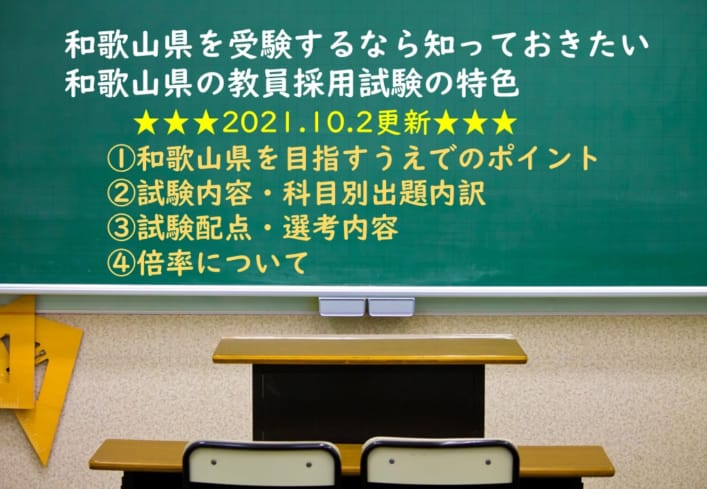和歌山県の教員採用試験!筆記、小論文、面接の傾向を勉強しよう!