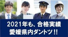 【公務員大卒】2021年度合格実績速報‼ 今年も県内ダントツ‼
