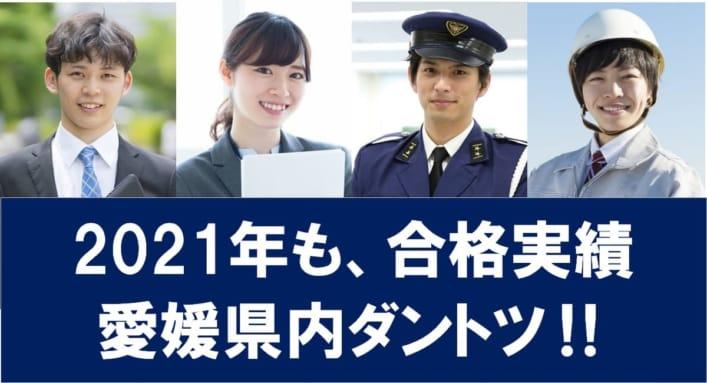 【公務員大卒】2021年度最終合格者実績 111名(実数) (10/18現在・松山校単独)