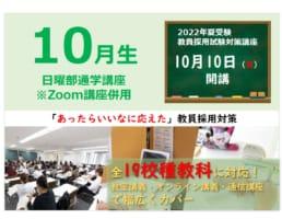 【教員採用科】2022年夏試験 Zoom講座+通学講座 10月生のご案内