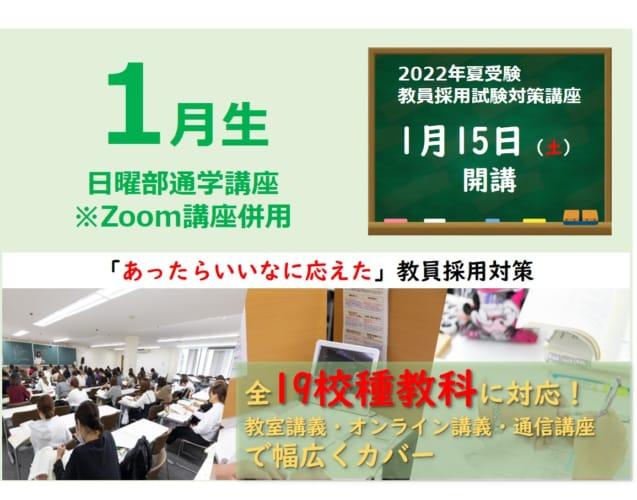 2022年夏試験 Zoom講座+通学講座 1月生