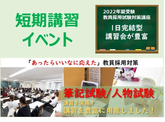 2022年夏試験 イベント・短期講習