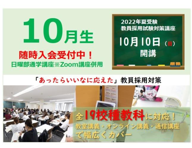 2022年夏試験 Zoom講座+通学講座 10月生