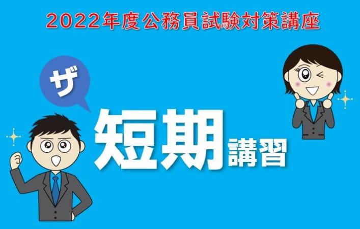 【大卒程度公務員】2022年度試験対策 短期講習