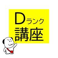 【看護師国試】Dランク講座で滑り込み合格を狙おう!