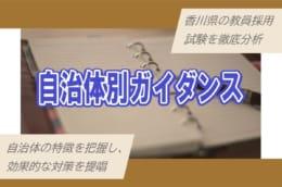 【教員採用】2022年夏教員採用試験対策 自治体別ガイダンス