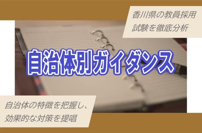 【教員採用】2022年夏受験対策 自治体別ガイダンス
